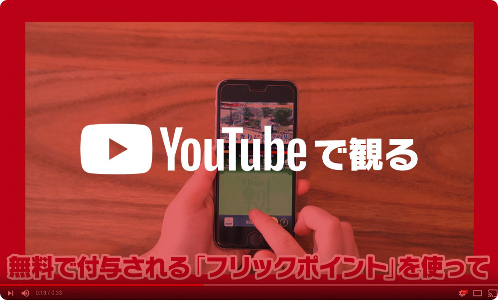YouTubeで観る